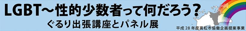 lgbttitle_banner