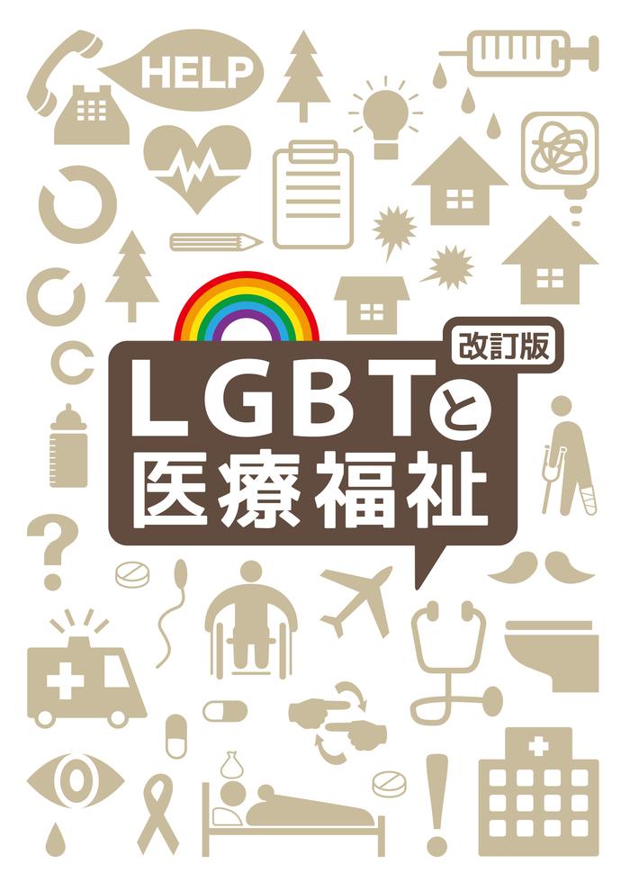 LGBTと医療福祉 改訂版 表紙デザイン