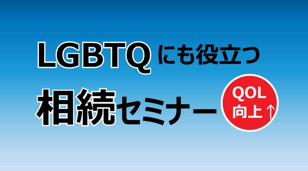 LGBTQにも役立つ相続セミナー