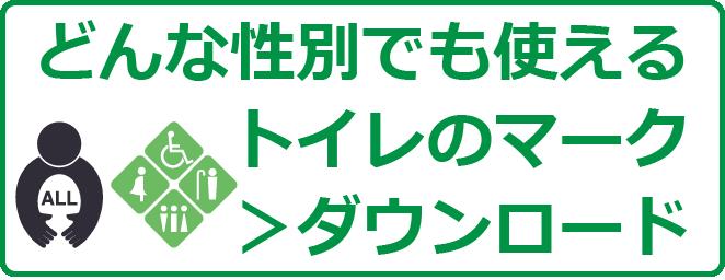 toiret-mark-dl-banner