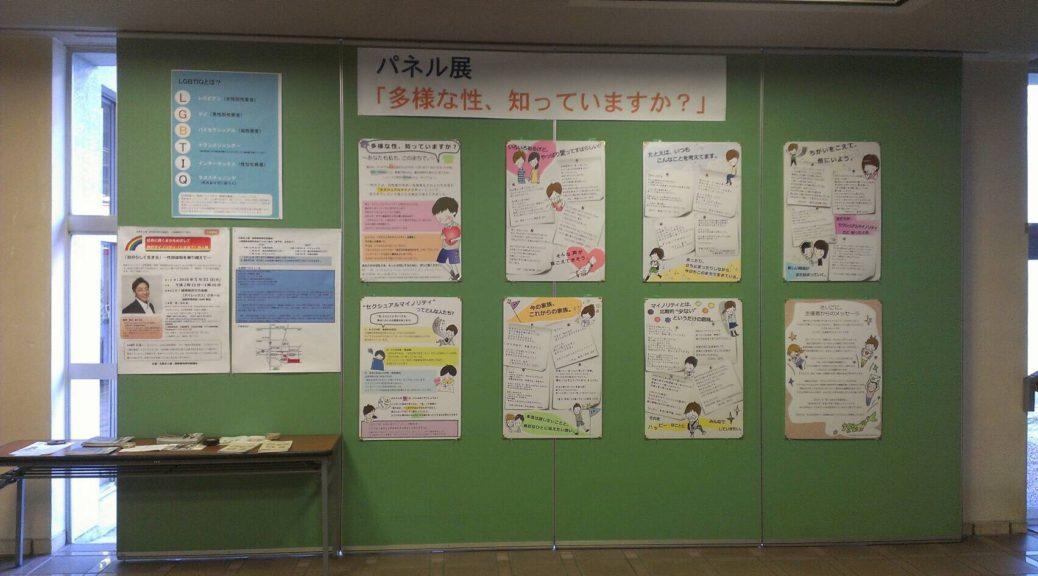 丸亀市役所パネル展「多様な性、知っていますか?」