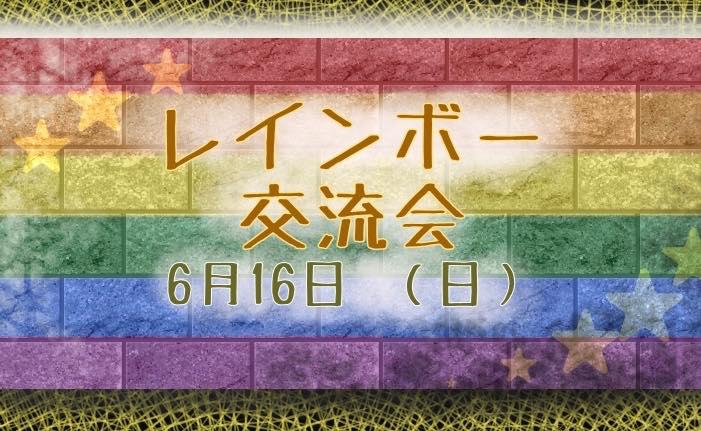レインボー交流会6月16日開催